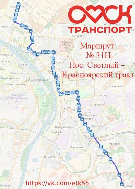 Добавлен маршрут №31Н пос. Светлый - Красноярский тракт