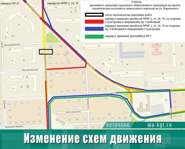 Изменение движения маршрутов №№ 2, 5, 35, 38, 76е