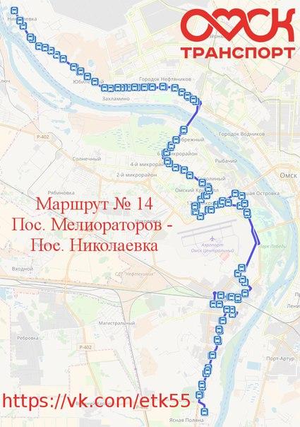 Новая трасса следования маршрута №14