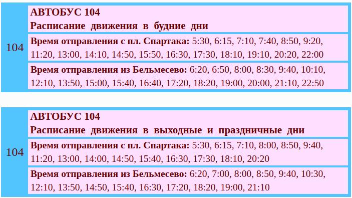 Расписание автобуса 27а новое северный плеханово часы